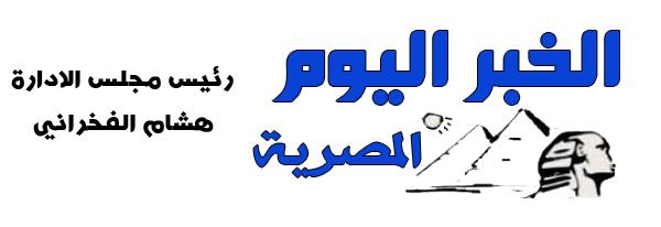 جريدة الخبر اليوم المصرية